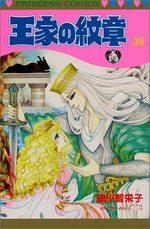 Ouke no Monshou 39 Manga