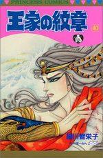 Ouke no Monshou 40 Manga
