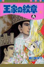 Ouke no Monshou 41 Manga
