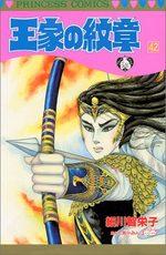 Ouke no Monshou 42 Manga