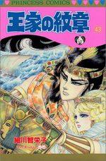 Ouke no Monshou 43 Manga