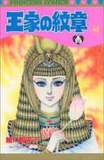 Ouke no Monshou 44 Manga