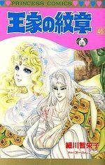 Ouke no Monshou 46 Manga
