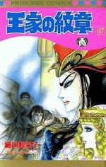 Ouke no Monshou 47 Manga