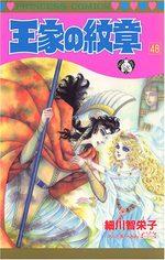 Ouke no Monshou 48 Manga