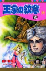 Ouke no Monshou 49 Manga