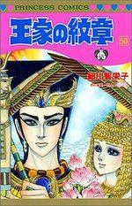 Ouke no Monshou 50 Manga