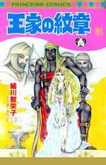 Ouke no Monshou 51 Manga