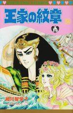 Ouke no Monshou 54 Manga