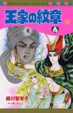 Ouke no Monshou 55 Manga