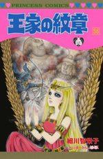 Ouke no Monshou 56 Manga