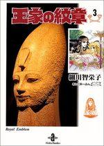 Ouke no Monshou 3 Manga