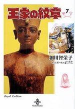 Ouke no Monshou 7 Manga
