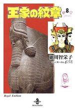 Ouke no Monshou 8 Manga