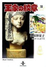 Ouke no Monshou 10 Manga