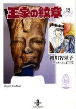 Ouke no Monshou 12 Manga