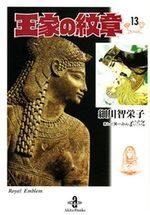 Ouke no Monshou 13 Manga