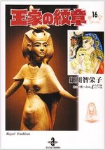 Ouke no Monshou 16 Manga