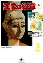 Ouke no Monshou 17 Manga