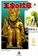 Ouke no Monshou 18 Manga