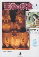 Ouke no Monshou 19 Manga