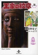 Ouke no Monshou 20 Manga