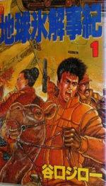 Ice Age Chronicle of The Earth 1 Manga