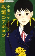 Kids on the slope 3 Manga