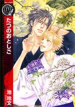 Tatsu no Otoshigo 1 Manga