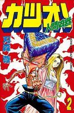 Katsuo - L'Arme Humaine 2 Manga