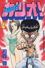Katsuo - L'Arme Humaine 4 Manga