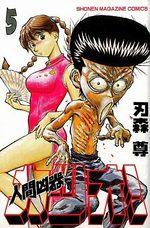 Katsuo - L'Arme Humaine 5 Manga