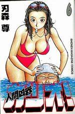 Katsuo - L'Arme Humaine 6 Manga