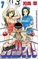 Katsuo - L'Arme Humaine 7 Manga