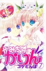 Kamichama Karin 7 Manga