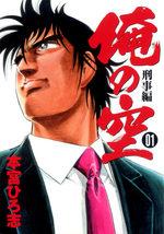 Ore no Sora - Keiji-hen II 1 Manga