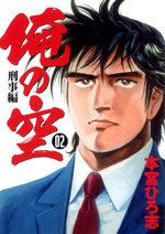 Ore no Sora - Keiji-hen II 2 Manga