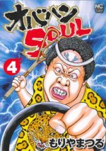 Obahan Soul 4 Manga