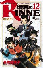 Rinne 12 Manga