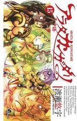 Arata 15 Manga