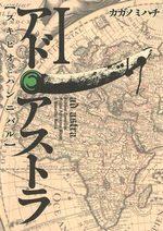 Ad Astra 1 Manga