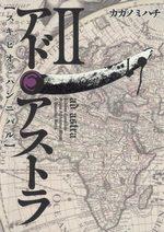 Ad Astra 2 Manga