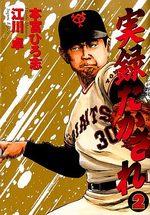 Jitsuroku Takasare 2