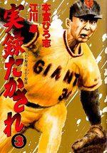 Jitsuroku Takasare 3