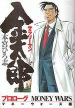 Salary-man Kintarô - Money Wars 0
