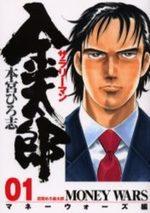 Salary-man Kintarô - Money Wars 1