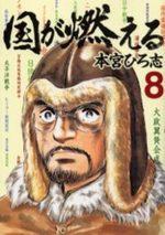 Kuni ga Moeru 8