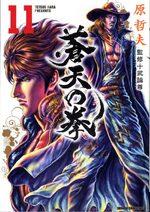Sôten no Ken 11 Manga