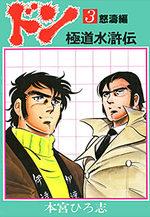 Au pays des oranges bleues 3 Manga