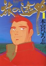 Tabi no Tochu 1 Manga